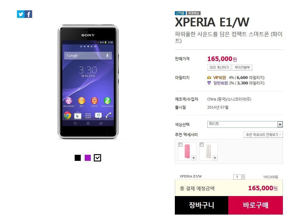 Sony Xperia E1 Arrives in South Korea